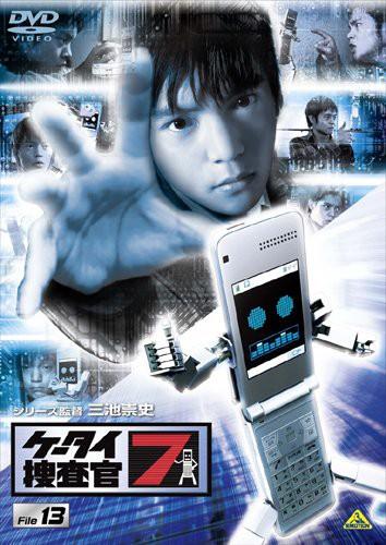 ケータイ捜査官7 File 13 [DVD](中古品)