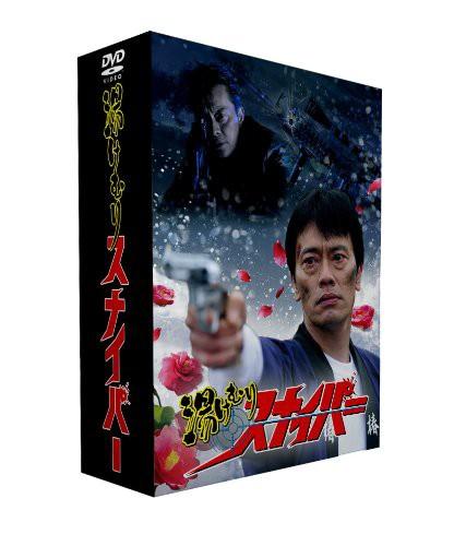 湯けむりスナイパーDVD-BOX(5枚組)(中古品)