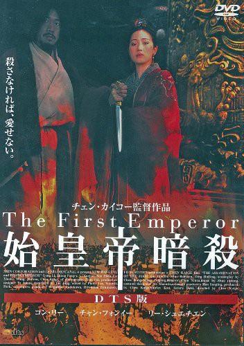 始皇帝暗殺 [DVD](中古品)