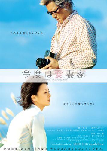 今度は愛妻家【通常版】[DVD](中古品)