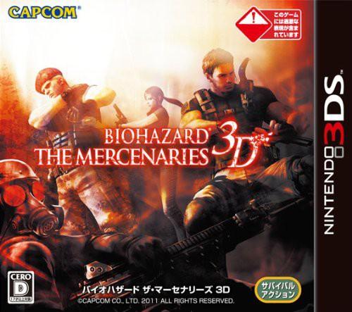 BIOHAZARD THE MERCENARIES 3D(バイオハザードザ...