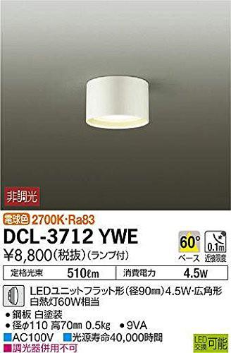 大光電機(DAIKO) LED小型シーリング (ランプ付) L...