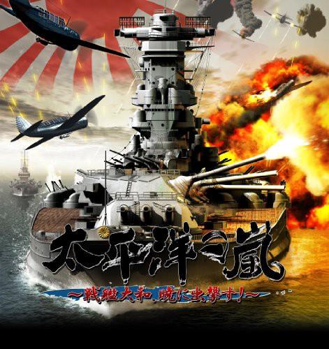 ~太平洋の嵐~~戦艦大和、暁に出撃す!~~ (通常版)~...