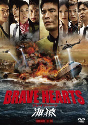 BRAVE HEARTS 海猿 スタンダード・エディション [...