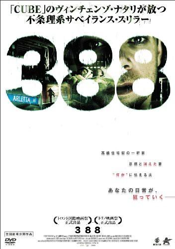 388 [DVD](中古品)