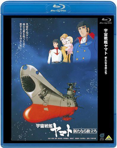 宇宙戦艦ヤマト 新たなる旅立ち [Blu-ray](中古品...