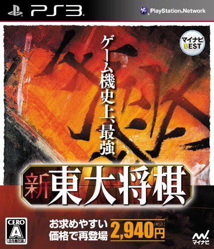 マイナビBEST 新 東大将棋 - PS3(中古品)