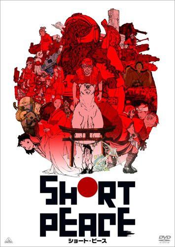 SHORT PEACE [DVD](中古品)