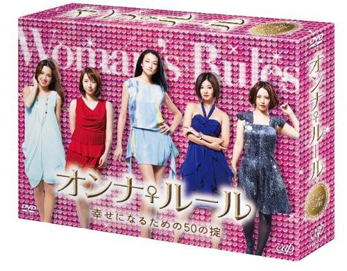 オンナ♀ルール 幸せになるための50の掟 DVD-BOX(...