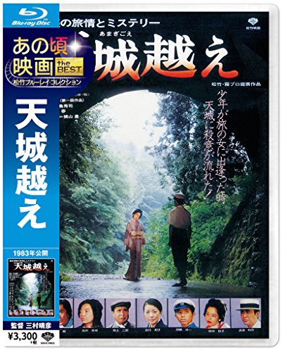 あの頃映画 the BEST 松竹ブルーレイ・コレクショ...