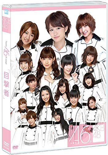 AKB48 Team A 6th stage「目撃者」 [DVD](中古品)...