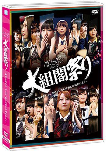DVD AKB48グループ 大組閣祭り ~時代は変わる。だ...