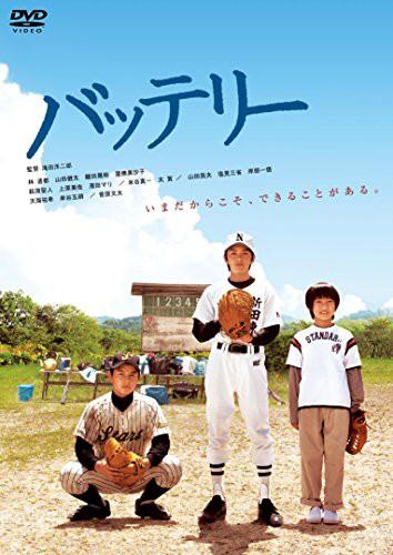 バッテリー [DVD](中古品)