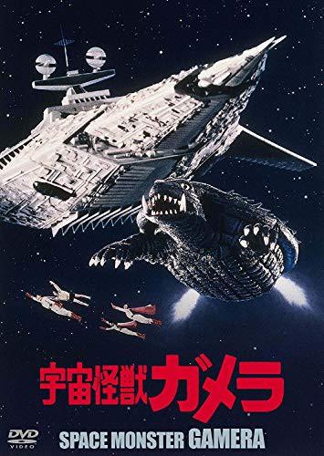宇宙怪獣ガメラ 大映特撮 THE BEST [DVD](中古品)...