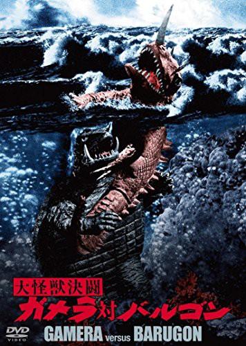 大怪獣決闘 ガメラ対バルゴン 大映特撮 THE BEST ...