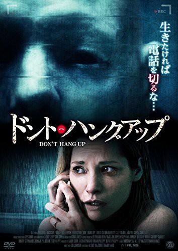 ドント・ハングアップ [DVD](中古品)