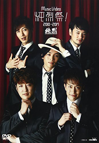 Music Video 純烈祭! 2010-2017 [DVD](中古品)