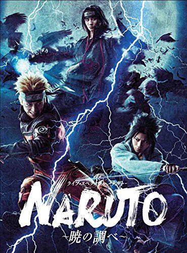 ライブ・スペクタクル「NARUTO-ナルト-」~暁の調...