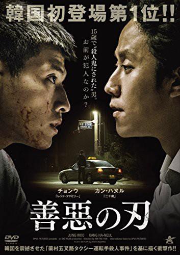 善惡の刃 [DVD](中古品)