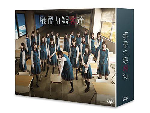 残酷な観客達 Blu-ray BOX(中古品)