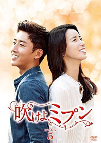 吹けよ、ミプン DVD-BOX5(中古品)