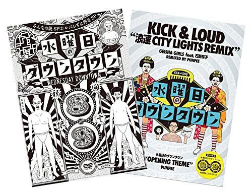 DVD『水曜日のダウンタウン(8)(9)』+GEISHA GIRLS...