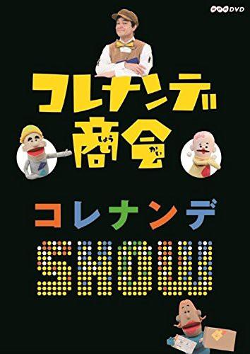 コレナンデ商会 コレナンデSHOW [DVD](中古品)