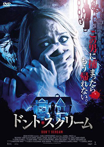 ドント・スクリーム [DVD](中古品)