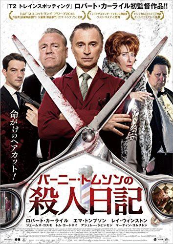 バーニー・トムソンの殺人日記 [DVD](中古品)