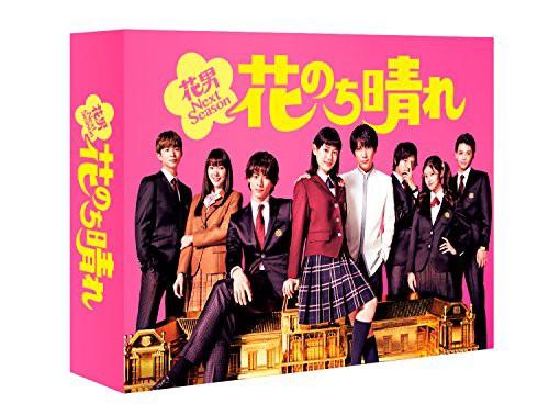 花のち晴れ~花男Next Season~ DVD-BOX(中古品)
