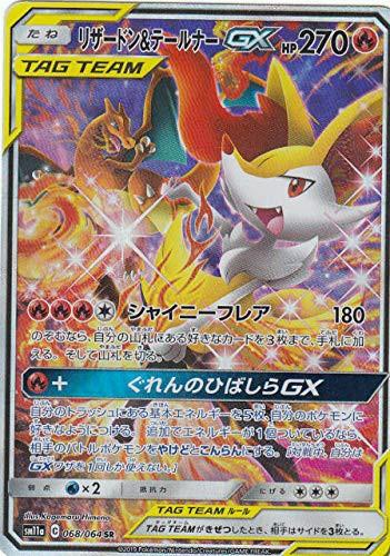 ポケモンカードゲーム SM11a 068/064 リザードン...