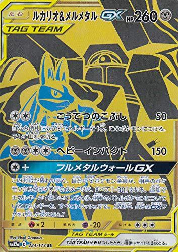 ポケモンカードゲーム SM12a 224/173 ルカリオ&...
