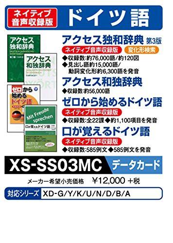 カシオ計算機 電子辞書用コンテンツ(microSD版) ...