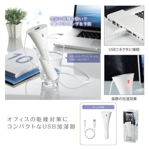 スティック型超音波加湿器(USB接続)(未使用品)