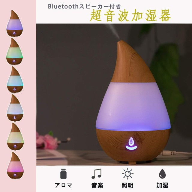 Bluetoothスピーカー搭載 超音波式加湿器 アロマ...