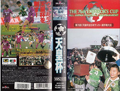 第76回天皇杯全日本サッカー選手権大会 [VHS](中...