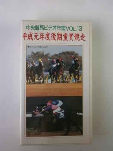 中央競馬ビデオ年鑑 Vol.13 [VHS](中古品)