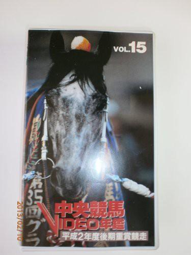 中央競馬ビデオ年間(15) [VHS](中古品)