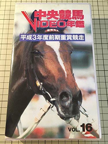 中央競馬 Vol.16 [VHS](中古品)