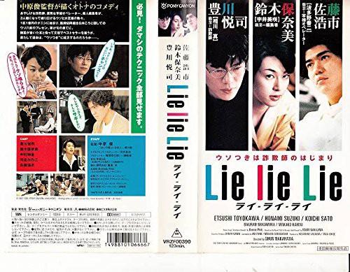Lie lie Lie [VHS](中古品)