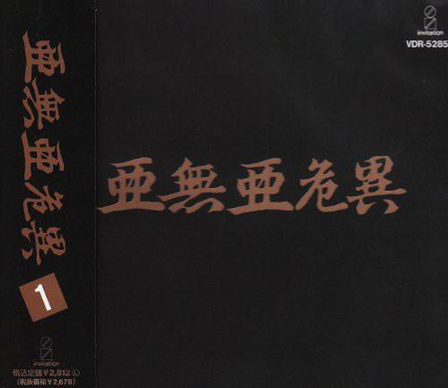 アナーキー Vol.1(中古品)