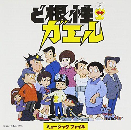 ど根性ガエル ミュージックファイル(中古品)
