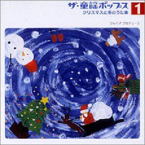 ザ・童謡ポップス(1)クリスマスと冬のうた集(中古...