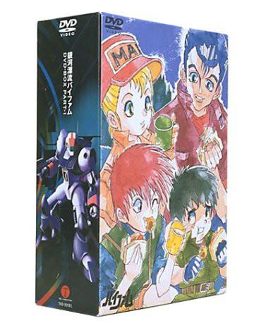 銀河漂流バイファム DVD-BOX 1(中古品)