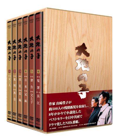 大地の子 全集 [DVD](中古品)