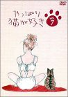 やっぱり猫が好き(7) [DVD](中古品)