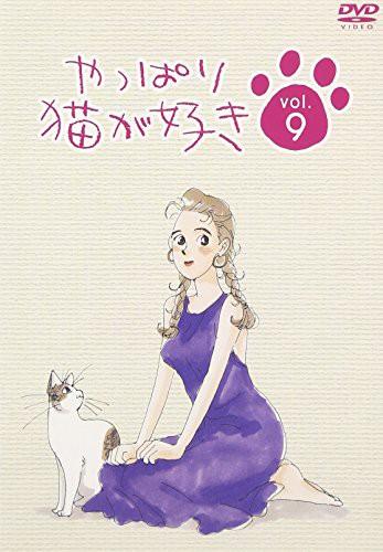 やっぱり猫が好き(9) [DVD](中古品)