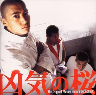 凶気の桜 オリジナル・サウンドトラック(中古品)