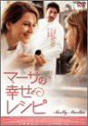 マーサの幸せレシピ [DVD](中古品)
