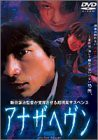 アナザヘヴン [DVD](中古品)